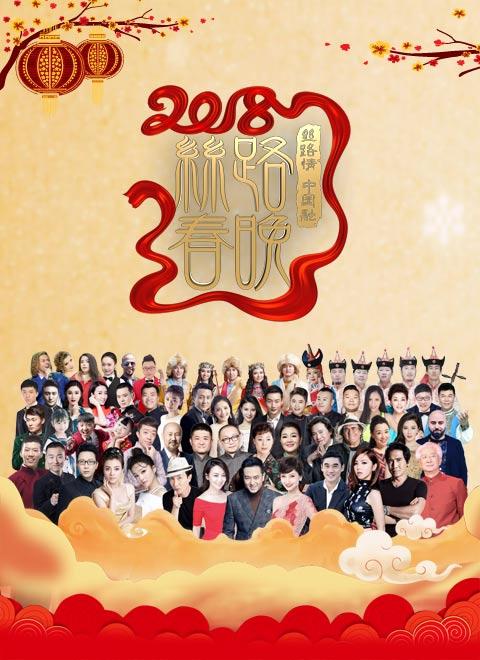 2018陕西卫视狗年春晚