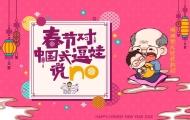 春节,对中国式逗娃说NO!