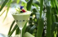 牛油果酸奶奶昔 健康美味