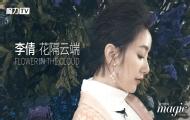 李倩:花开在云端