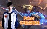 Faker三杀EZ带领队友