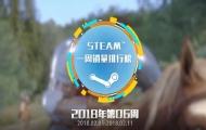 一起来玩Steam10佳游戏