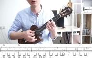 《成都》ukulele教学