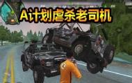 虐杀老司机,谁还敢抢车?