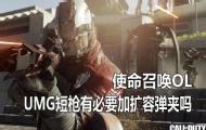 战场人头收割机短枪UMG