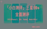 三星S9 全面测评