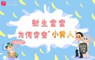 """新生宝宝为何突变""""小黄人"""""""