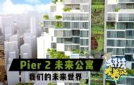 Pier 2 未来公寓