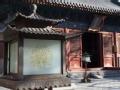 博物馆之约 问答智化寺