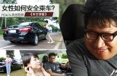 女性如何安全乘坐网约车
