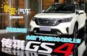 全新广汽传祺GS4上市
