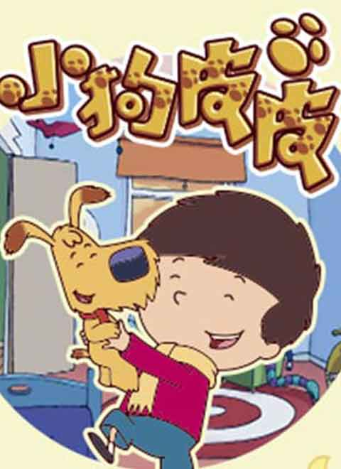 小狗皮皮第1季