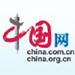 中國網官方