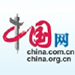 中国网官方