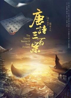 唐诗三百案(电视剧)