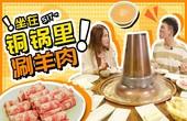 直接坐在铜锅上涮羊肉?