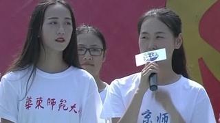 高校对抗赛:华东师范大学vs北京师范大学海报