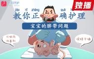 正確的新生兒臍部護理方法