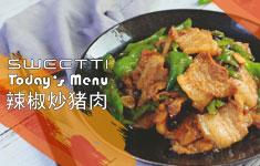 百吃不厌的辣椒炒猪肉