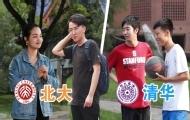 在清華北大的這場社會實驗