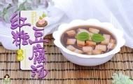 產后補血通乳的紅糖豆腐湯