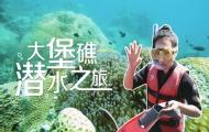 尋找堡礁給人類的財富