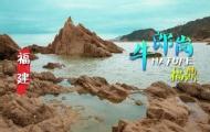 福鼎看獨特的海蝕地貌