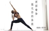 這2個瑜伽體式能治胃炎