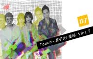 【方了】黃子炎/Vinz T/漫可:音樂好朋友的互懟日常
