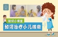 小兒咳嗽頻發記住這三點