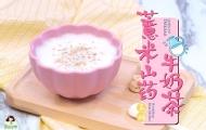 健脾祛濕的芝麻薏米牛奶茶