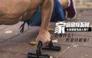 最有效的胸肌訓練方法