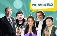 2018年度大事件盤點!