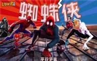 《蜘蛛俠平行宇宙》科普!