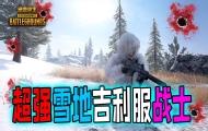 超強雪地吉利服戰士