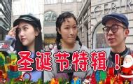 假如圣誕節是中國傳統節日