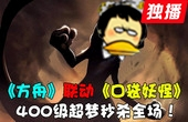 400級超夢秒殺全場!
