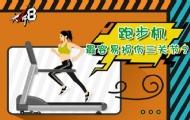跑步健身怎么樣瘦小腿?