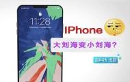新iPhone要告別大劉海?