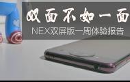 vivo NEX 雙屏版體驗