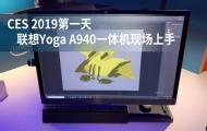 Yoga A940一體機上手