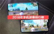 2018年手機屏幕排行榜