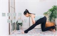 运动前的热身瑜伽
