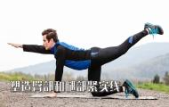 打造下肢臀腿的力量