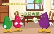 亲子时光show:一口花椰菜