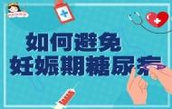 查出妊娠糖尿病该怎么办?