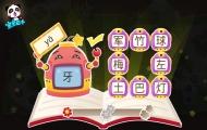 學拼音讀漢字:牙齒的牙