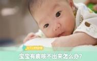 寶寶有痰咳不出來怎么辦?