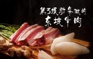 第3根肋条做的东坡牛肉