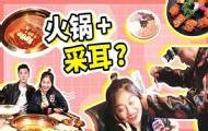吃火锅还有采耳服务?